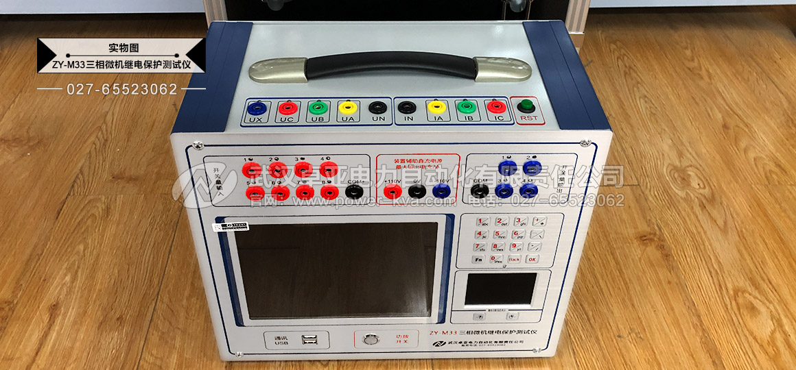 微机继电保护测试仪实物图