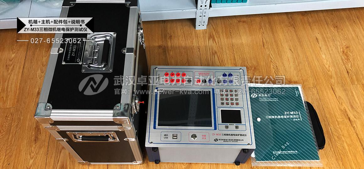 微机继电保护测试仪+配件包+机箱+说明书+合格证+检测报告