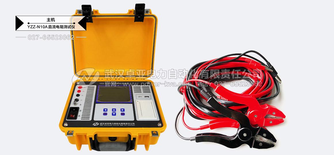 10A50A直流电阻测试仪(便携式)
