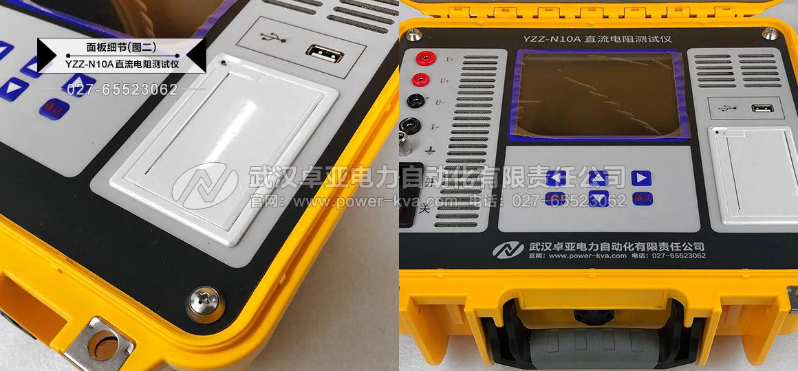 10A直流电阻测试仪操作面板细节(图二)