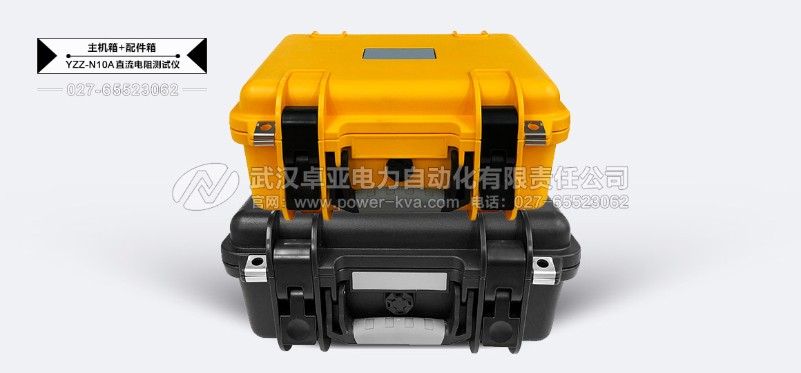 10A直流电阻测试仪主机箱与配件箱