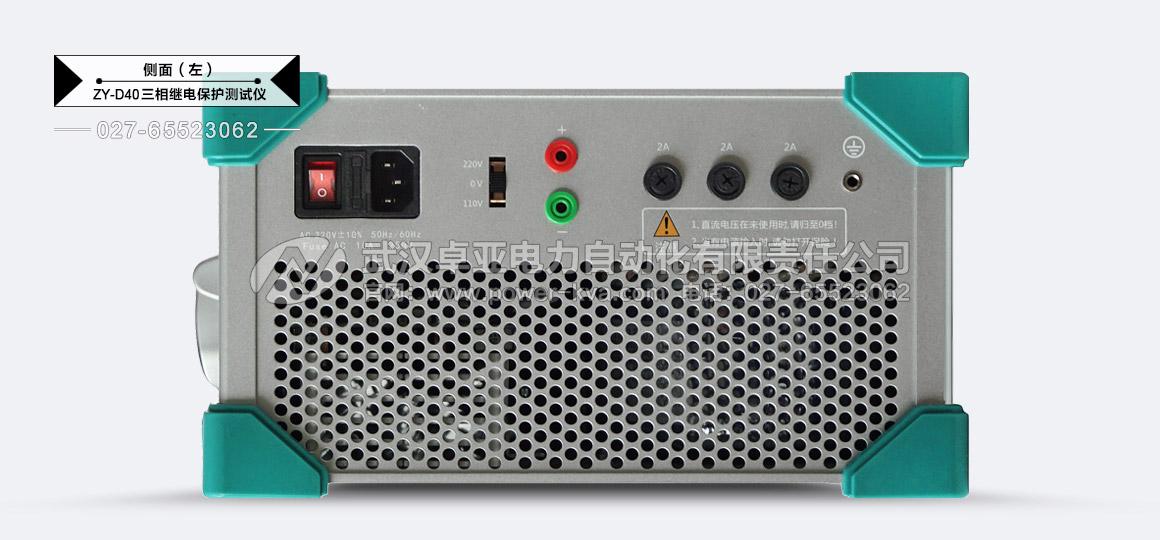 三相继电保护测试仪侧面图(左)