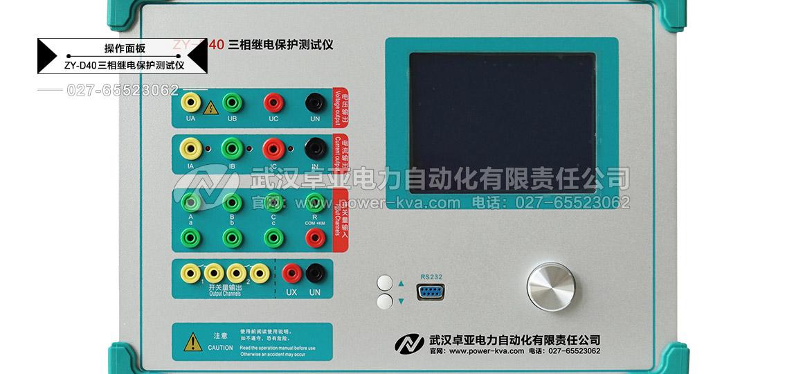三相继电保护测试仪操作面板