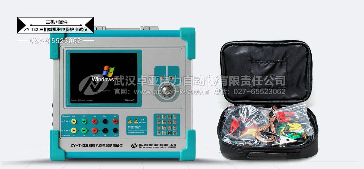 三相继电保护测试仪与配件包