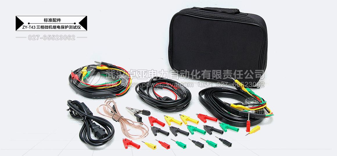 三相继电保护测试仪配件包与配件合集