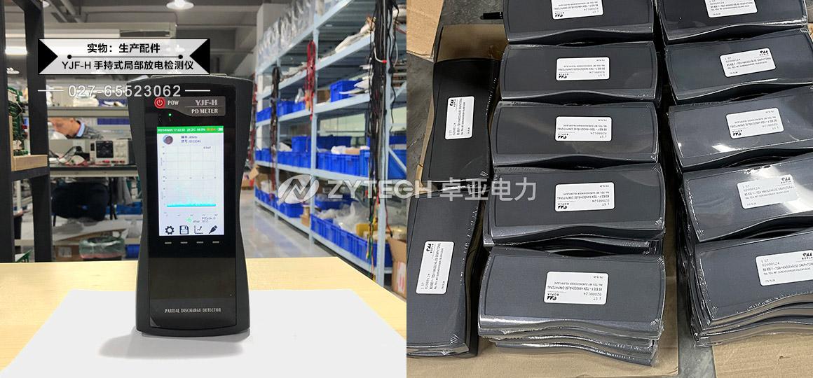 手持式局部放电检测仪图谱(时域信号波形及PRPD图谱)