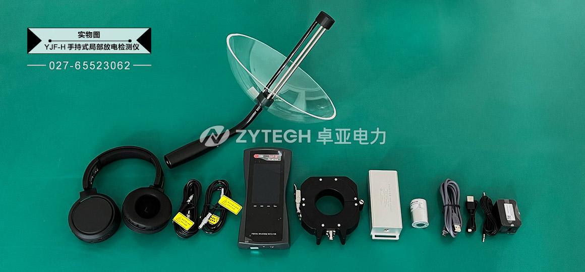 手持式局部放电检测仪典型放电图谱