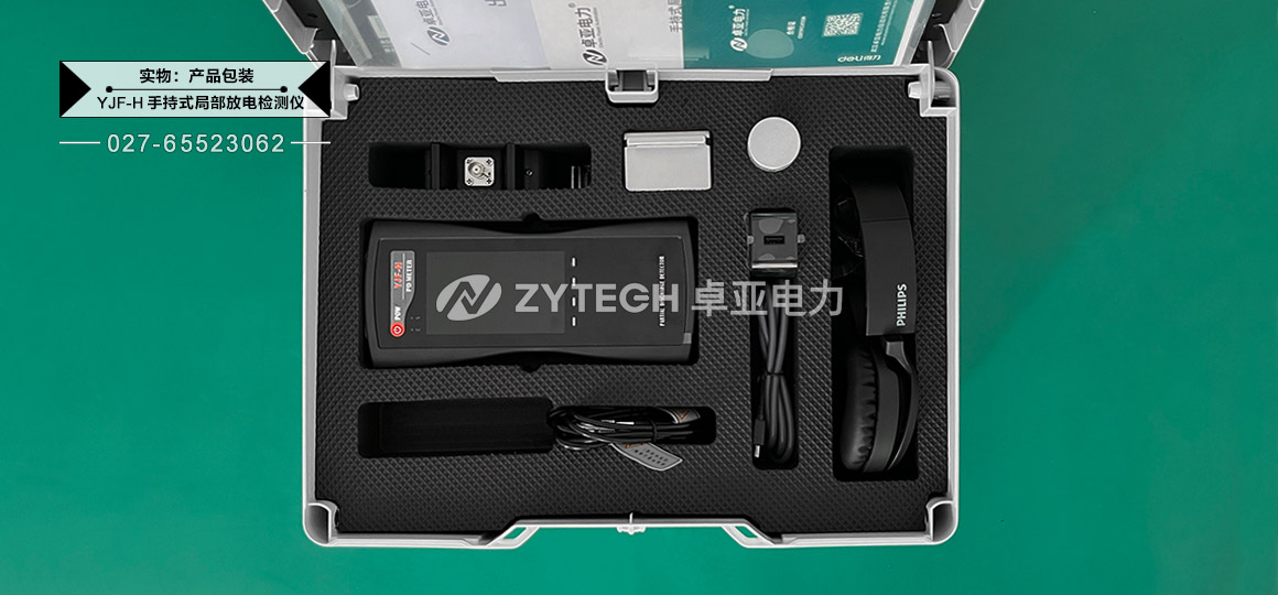 手持式局部放电检测仪外置传感器