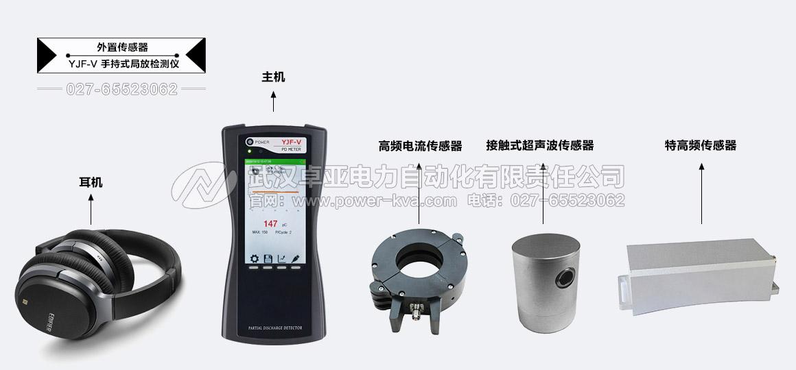 手持式局放检测仪外置传感器