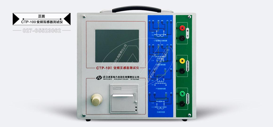 CTP-100变频互感器综合测试仪