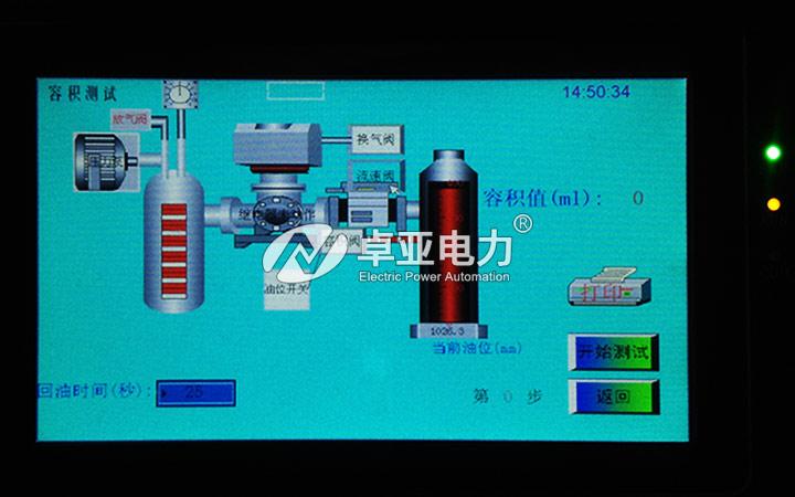 瓦斯继电器校验仪空积测量
