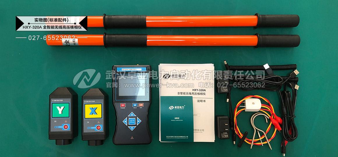 全智能无线高压核相仪标准配件