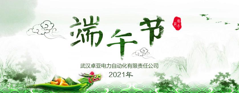 2021年卓亚电力公司端午节放假通知