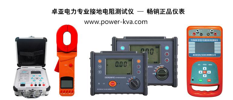 接地电阻测试仪量程及接地电阻测试仪图片