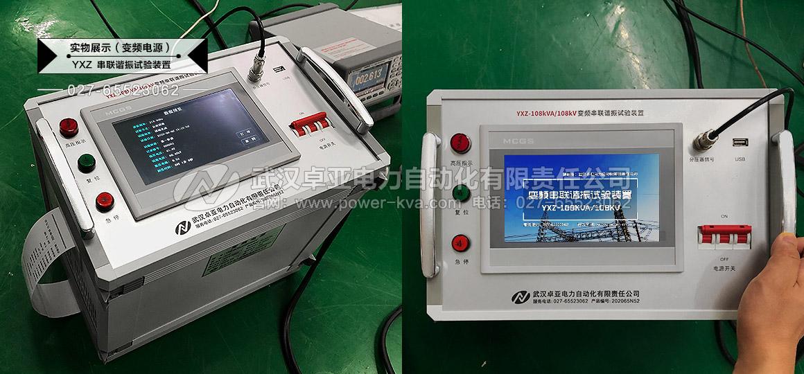 串联谐振试验装置图片(4)